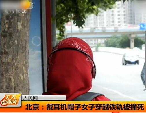 视频:女子戴耳机穿铁轨被撞身亡
