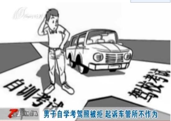 男子自学考驾照被拒 起诉车管所不作为