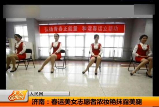 美女志愿者成春运风景 短裙浓妆引爆眼球