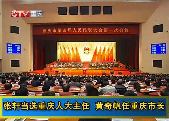 张轩当选重庆人大主任 黄奇帆任重庆市长