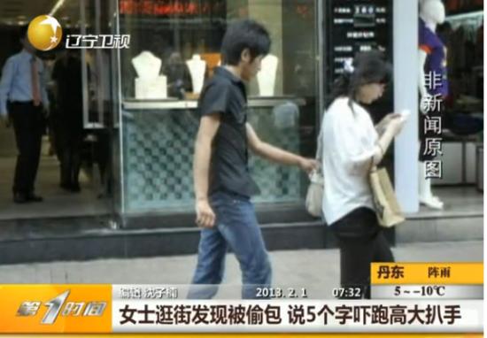 女士逛街发现被偷包 说5个字吓跑高大扒手