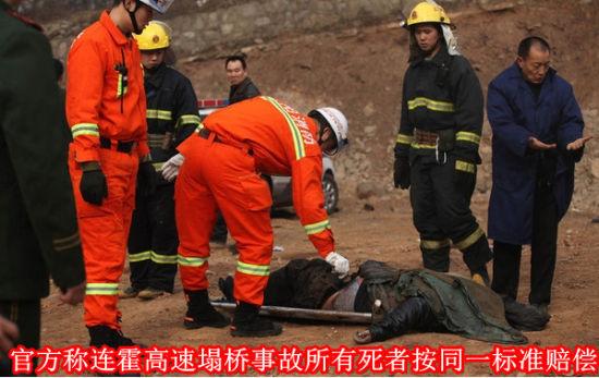 官方称连霍高速塌桥死者按同一标准赔偿