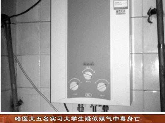 哈医大五名在京实习大学生疑煤气中毒身亡