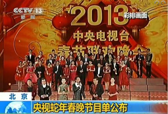 视频:央视正式发布2013年蛇年春晚节目单