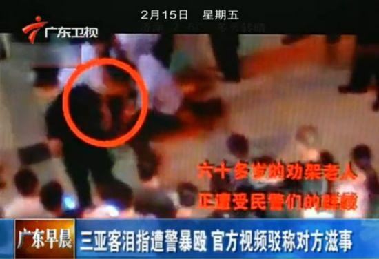 视频:三亚旅游悲惨遭遇 游客指遭警察殴打