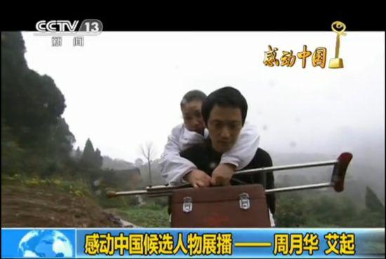 视频:重庆乡村夫妇获选感动中国年度人物