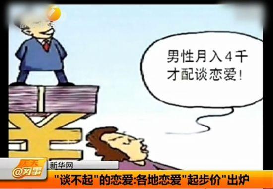 视频:各地恋爱起步价出炉上海需月入9964元