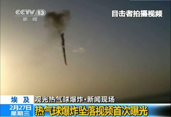热气球爆炸全程