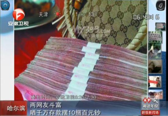 视频:两网友斗富晒千万存款摆10捆百元钞