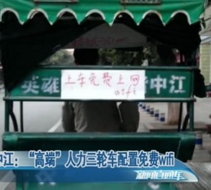四川人力三轮车配置免费wifi吸引乘客
