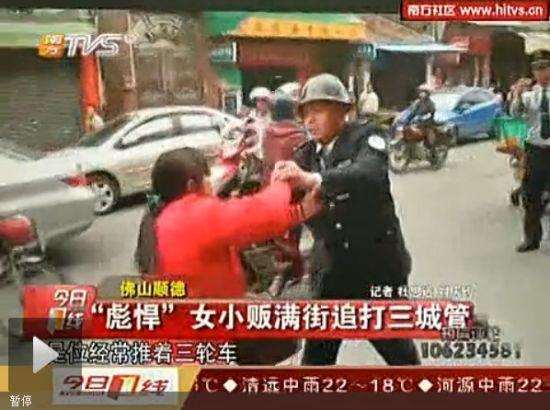 视频:城管也是弱势群体 被女贩追打不还手