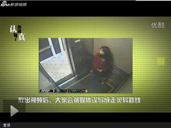 蓝可儿电梯视频重大新发现 彻底解密诡异视频