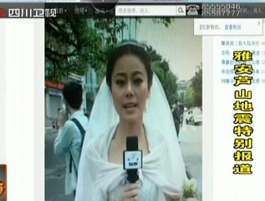 婚纱新娘播报地震