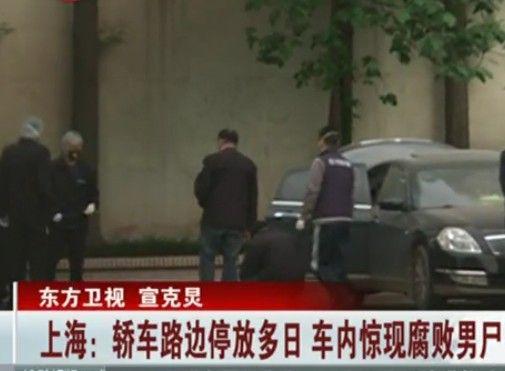 上海又现腐尸案