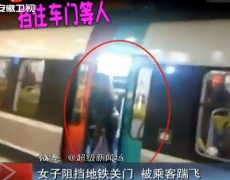 实拍:女子为等朋友卡地铁门 被乘客一脚踹飞