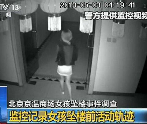 视频:京温商城女孩坠亡前视频曝光
