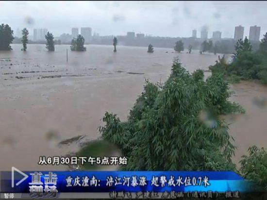 重庆潼南涪江河水暴涨 超警戒水位0.7米