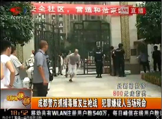 视频:实拍成都警方与毒贩枪战