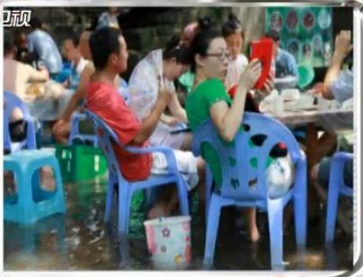 视频:重庆人河水里吃饭纳凉