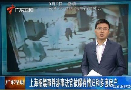 上海招嫖涉事法官被曝拥情妇和多套房产