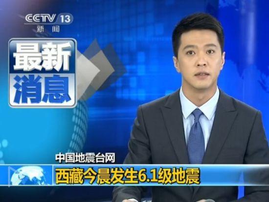 视频:西藏发生6.1级地震
