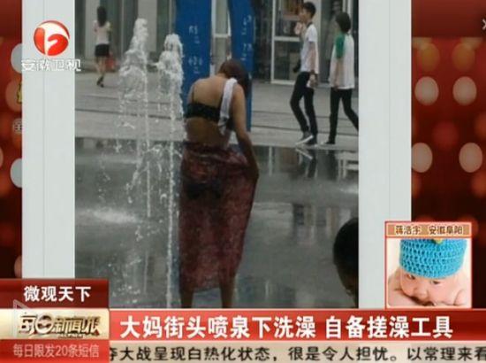 视频:大妈街头广场喷泉下洗澡