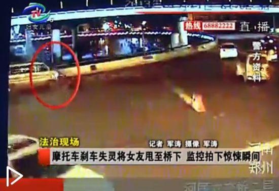 实拍男子开车致刹车失灵 女友被甩至桥下
