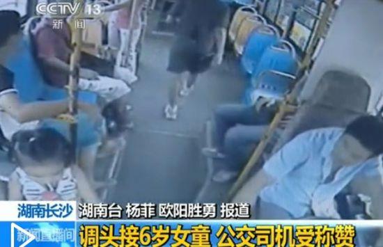 视频:公交司机调头接女童 监控录像曝光