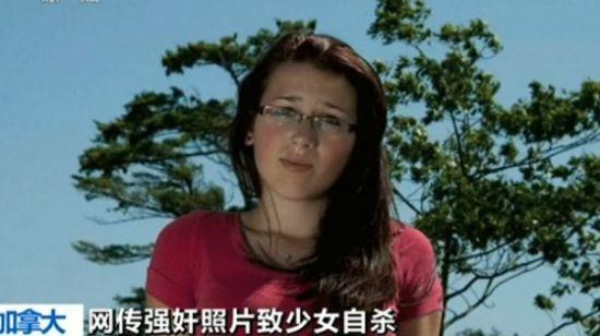 加拿大网传强奸照片致少女自杀