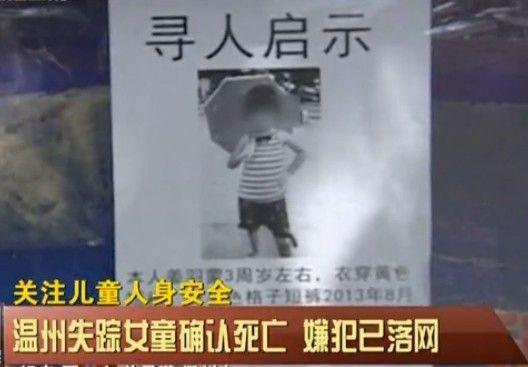 温州失踪女童确认死亡 嫌犯因其哭闹捂死