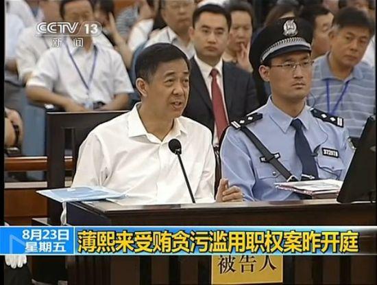 薄熙来庭审现场否认受贿 与徐明当庭对质