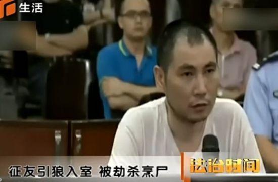 视频:女子遭男网友杀害并烹尸