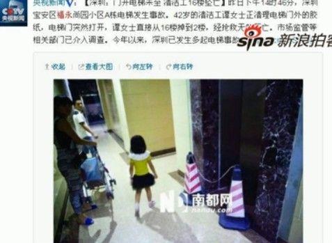 视频:清洁女工16楼坠入电梯井道身亡