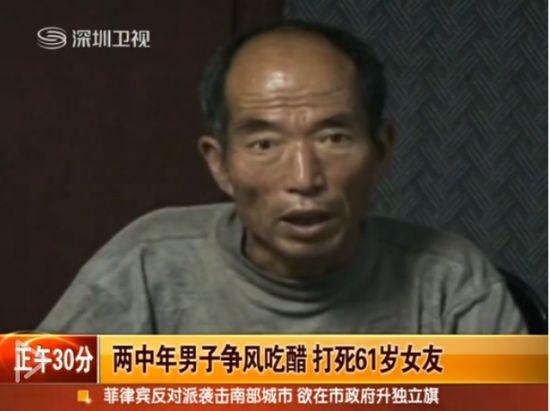 两中年男子争风吃醋 打死61岁女友