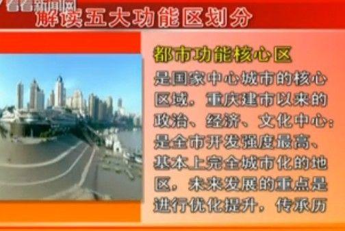 重庆市委四届三次全会解读五大功能区划分