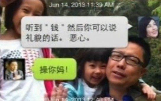 李阳与前妻短信曝光 飙粗口骂人渣