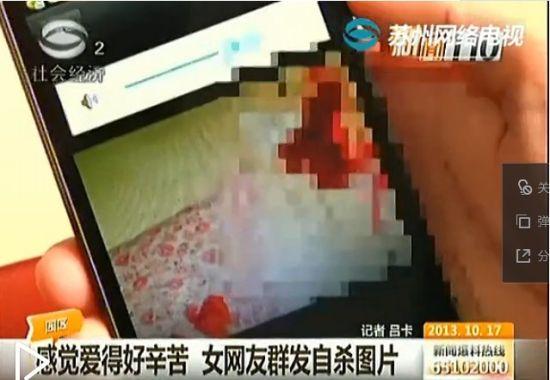 视频:女子感情受挫割腕后半夜群发自杀图片