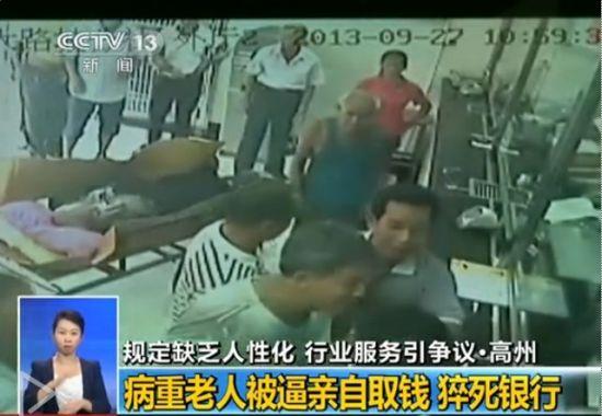 老人被逼亲自取钱猝死银行监控曝光