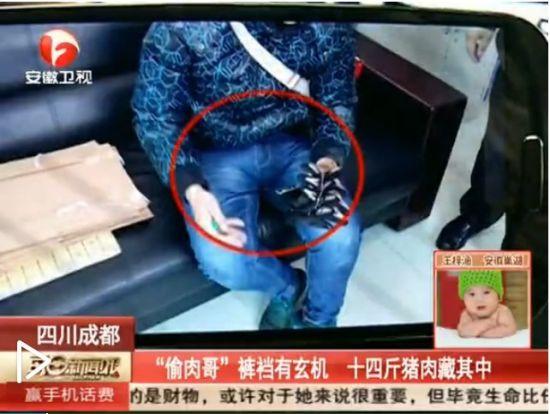 视频:偷肉哥十四斤猪肉藏裤裆