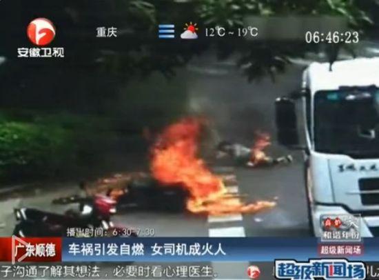 实拍女司机车祸中被引燃 众人帮扒裤灭火