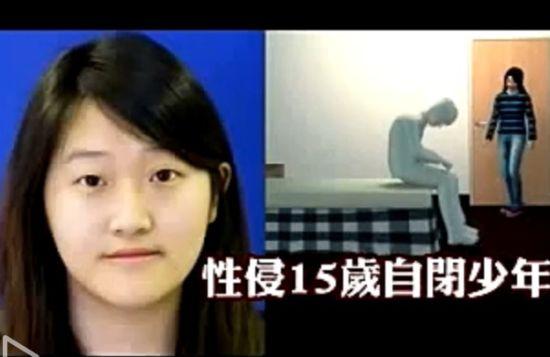 美女教师性侵15岁男学生后潜逃