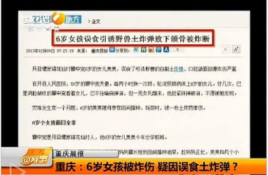 重庆6岁女孩误食土炸弹 致下颌骨被炸断