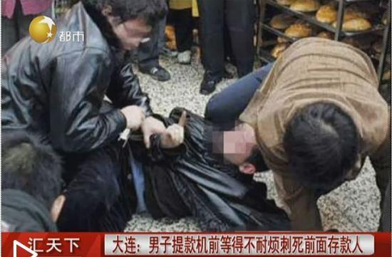 男子在ATM上存钱太慢被排队者刺死