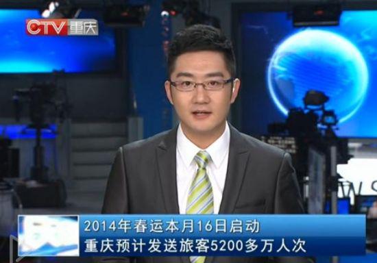 重庆春运预计发送超过5200万人次