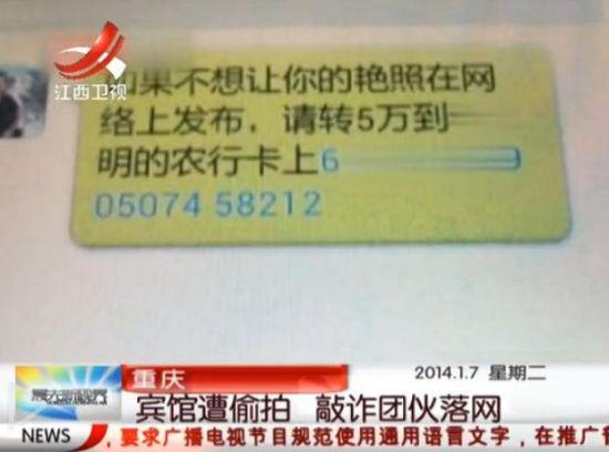 重庆宾馆遭偷拍 敲诈团伙落网