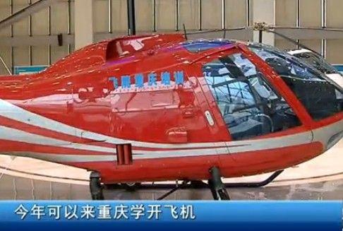 视频:今年可以来重庆学开飞机