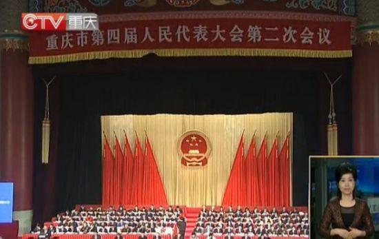 重庆市第四届人民代表大会第二次会议