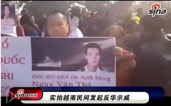 实拍越南民间发起反华示威活动
