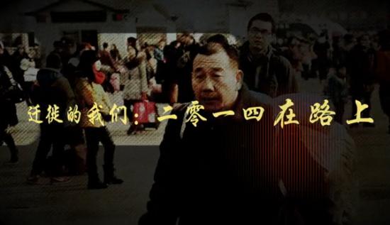 策划视频:迁徙的我们 2014在路上