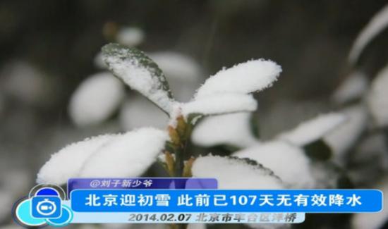【拍客】北京迎来第一场雪